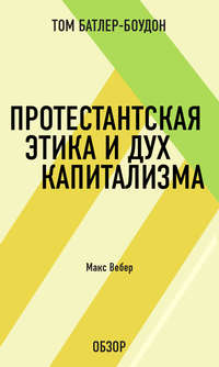 Батлер-Боудон, Том  - Протестантская этика и дух капитализма. Макс Вебер (обзор)