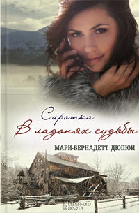 Дюпюи, Мари-Бернадетт  - Сиротка. В ладонях судьбы