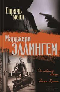 Эллингем, Марджери  - Спрячь меня (сборник)