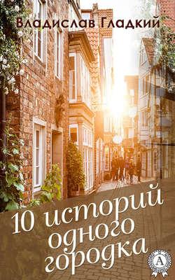 10 историй одного городка