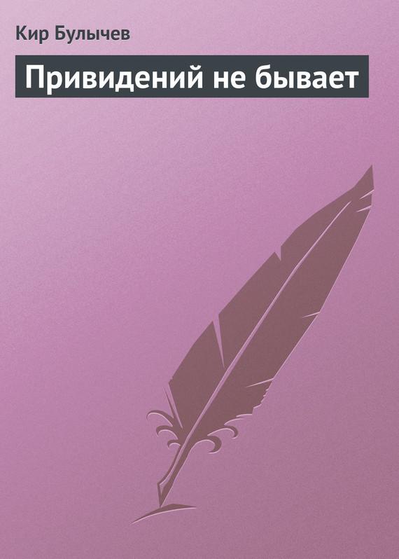 Кир Булычев Привидений не бывает кир булычев клин клином