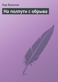 Булычев, Кир  - На полпути с обрыва