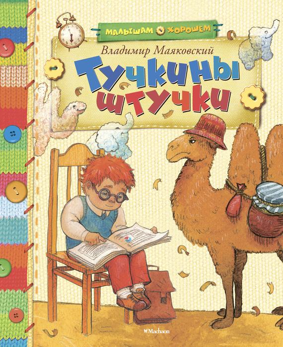 Владимир Маяковский - Тучкины штучки (сборник)