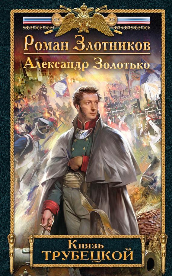 Роман Злотников Князь Трубецкой