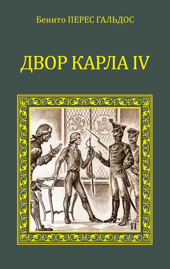 Бенито Перес Гальдос Двор Карла IV (сборник) бенито перес гальдос донья перфекта книга для чтения на испанском языке