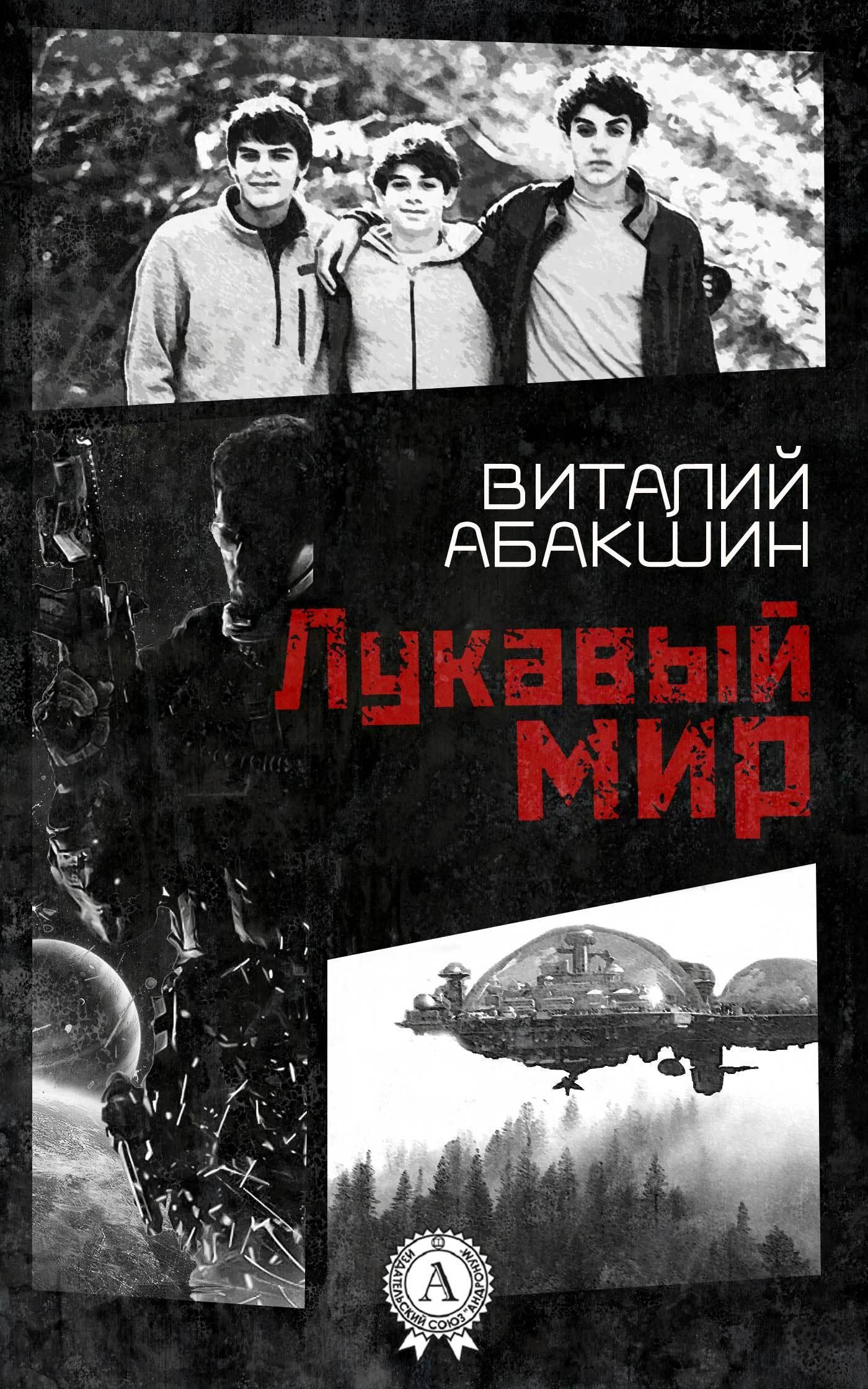 Виталий Абакшин бесплатно