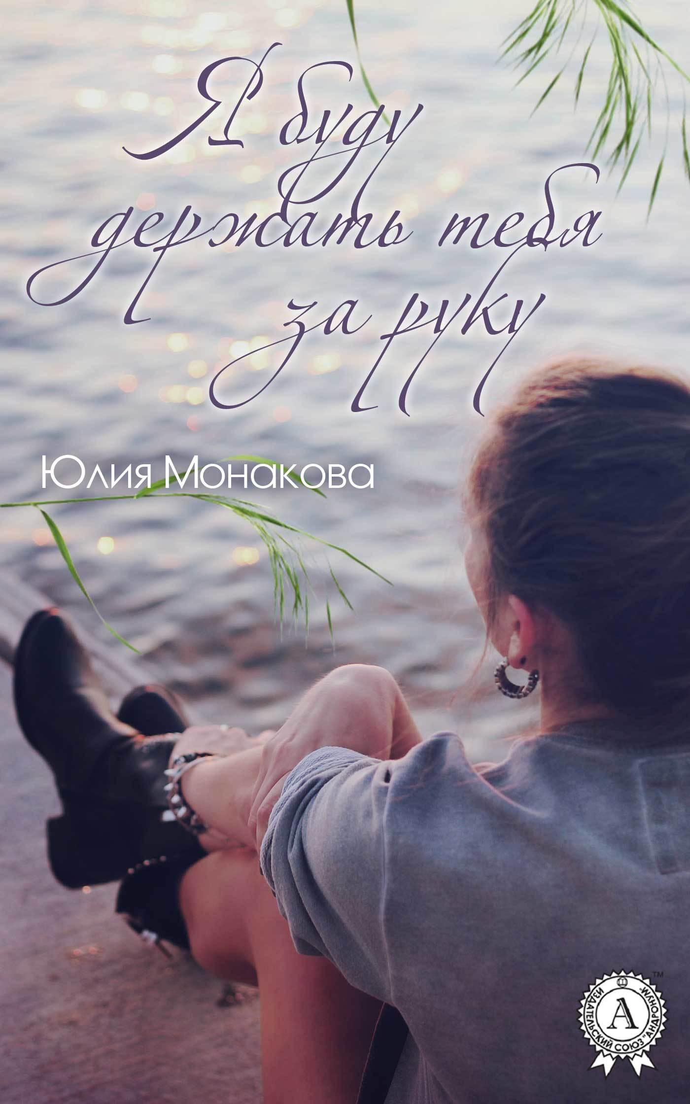 Юлия Монакова Я буду держать тебя за руку юлия комольцева я балдею от его ямочек