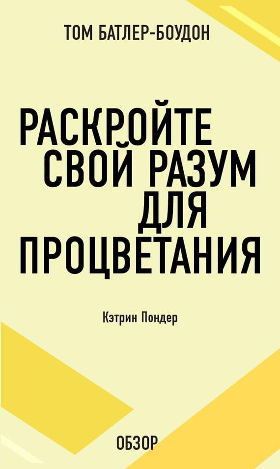 Раскройте свой разум для процветания. Кэтрин Пондер (обзор)
