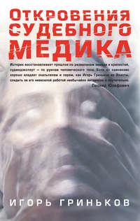 Гриньков, Игорь  - Откровения судебного медика (сборник)