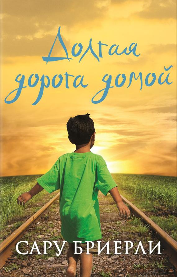 Обложка книги Долгая дорога домой, автор Бриерли, Сару