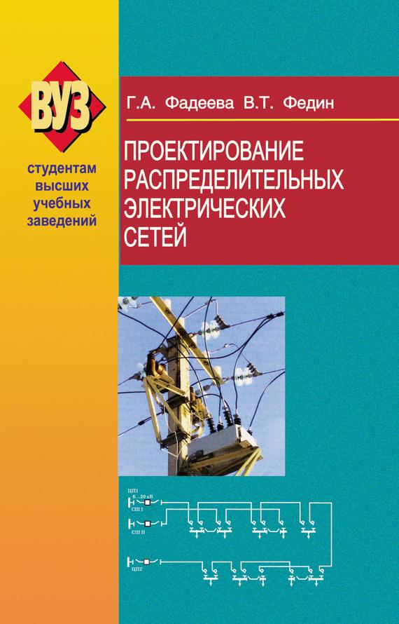 В. Т. Федин Проектирование распределительных электрических сетей несимметричные режимы работы электрических сетей page 3