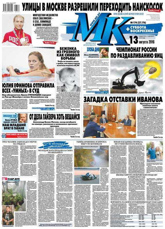 Книга МК Московский комсомолец 178-2015