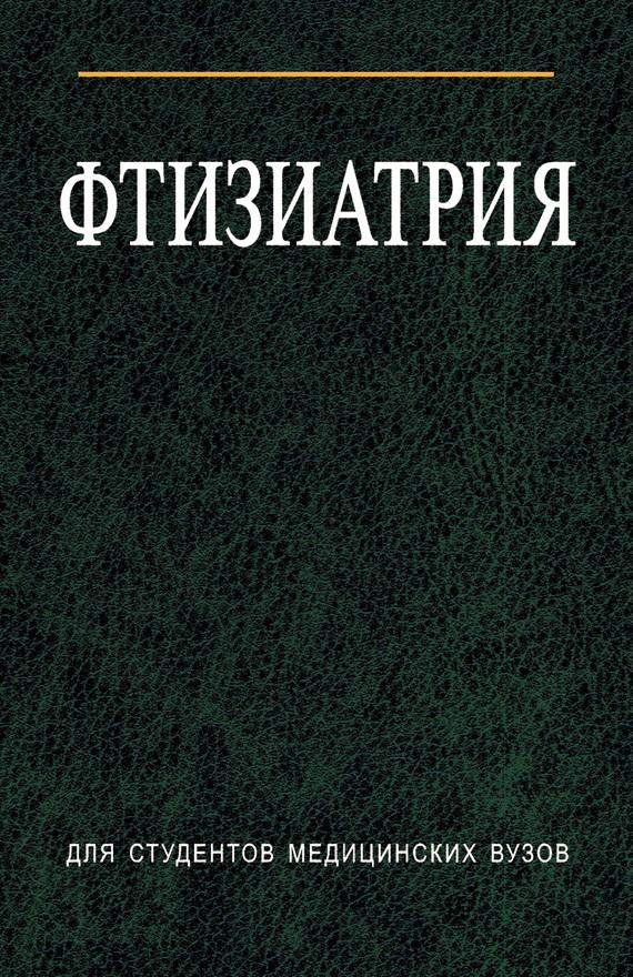 захватывающий сюжет в книге И. С. Гельберг