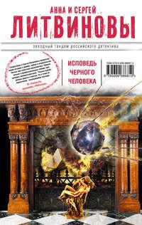 Литвиновы, Анна и Сергей  - Исповедь черного человека