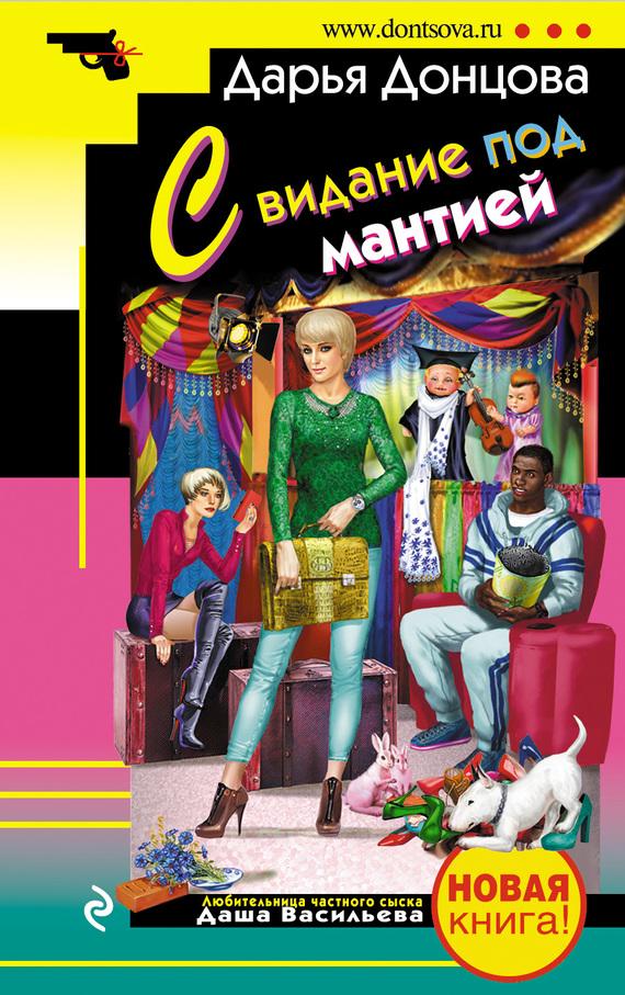 Обложка книги Свидание под мантией, автор Донцова, Дарья