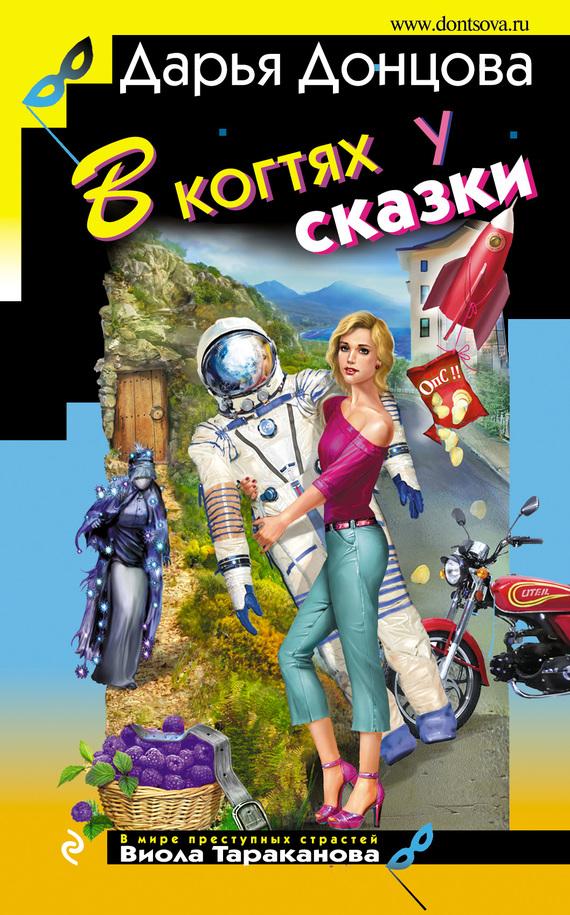 Обложка книги В когтях у сказки, автор Донцова, Дарья