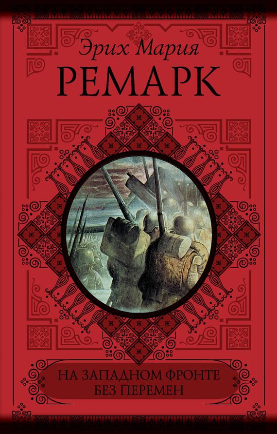 Эрих Мария Ремарк На Западном фронте без перемен. Возвращение (сборник) цена