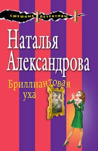 Александрова, Наталья  - Бриллиантовая уха