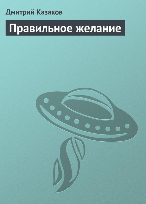 Дмитрий Казаков Правильное желание дмитрий казаков кровь ангелов