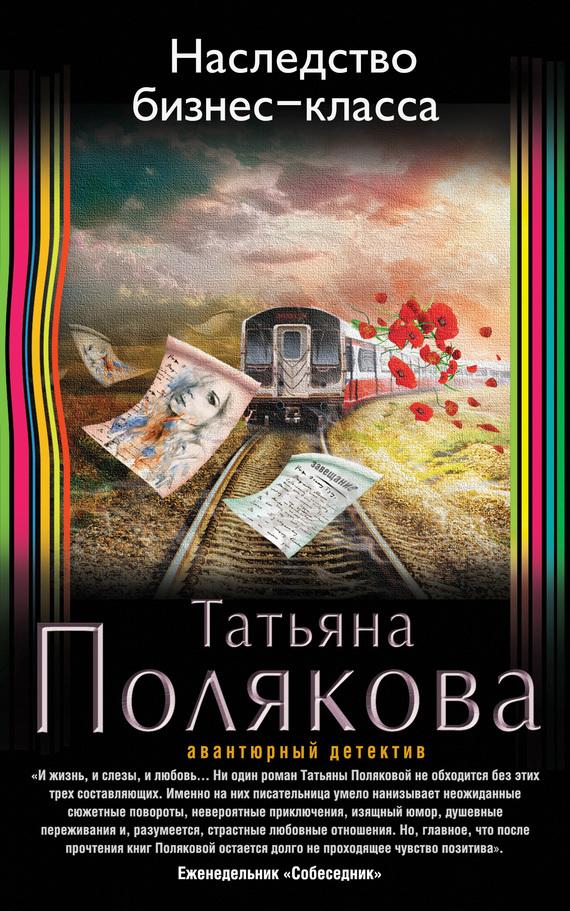 Обложка книги Наследство бизнес-класса, автор Полякова, Татьяна