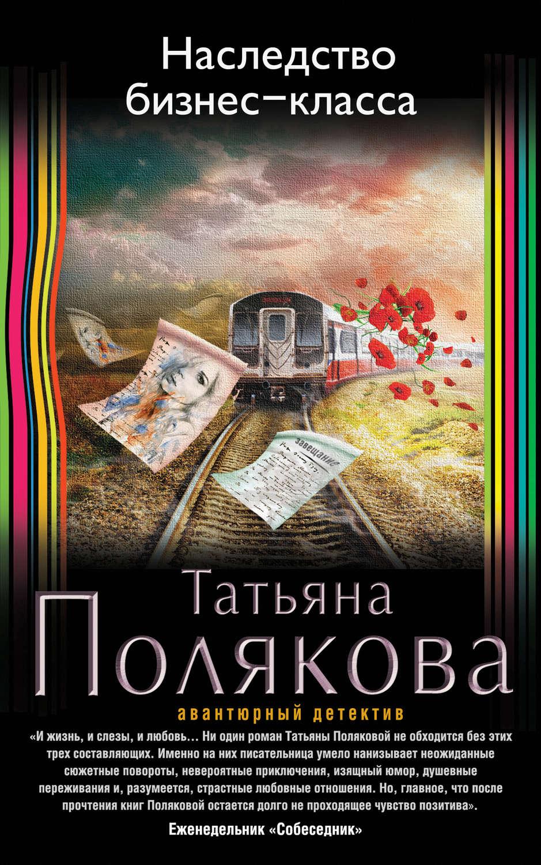 Книги татьяны поляковой скачать бесплатно через торрент