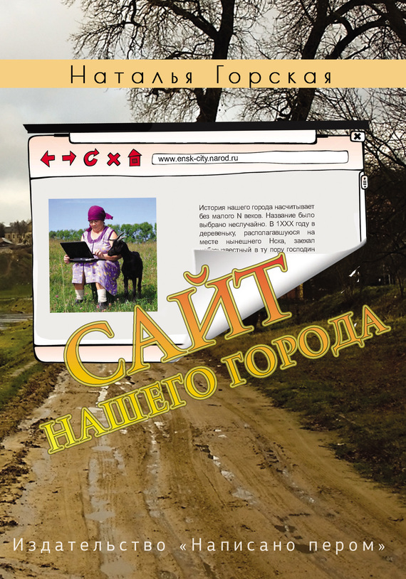 Наталья Горская Сайт нашего города (сборник) наталья петровна беляева ерух просто жизнь