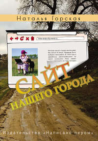 Горская, Наталья  - Сайт нашего города (сборник)