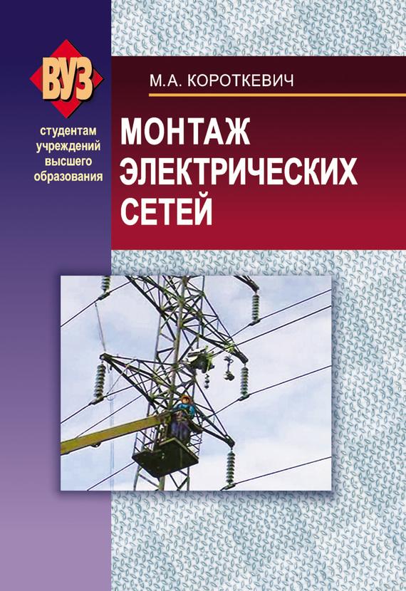 М. А. Короткевич Монтаж электрических сетей