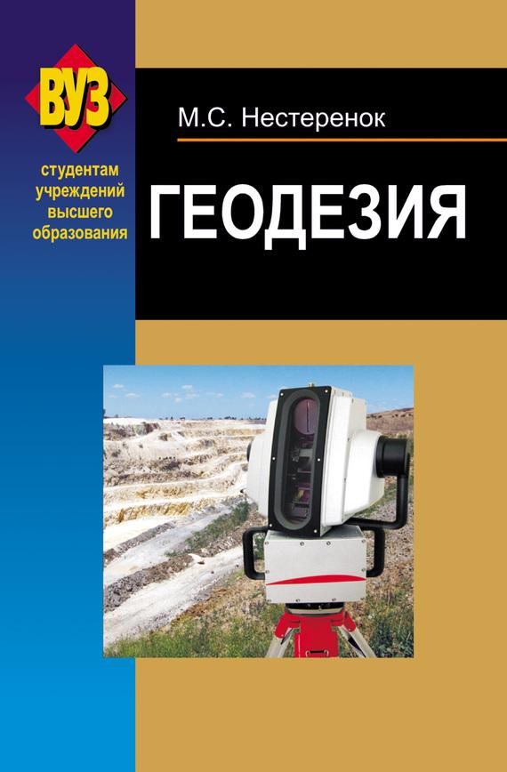 М. С. Нестеренок Геодезия о ф кузнецов спутниковая геодезия
