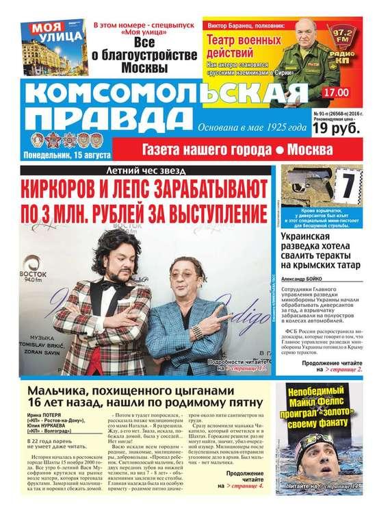 Комсомольская Правда. Москва 91п-2016