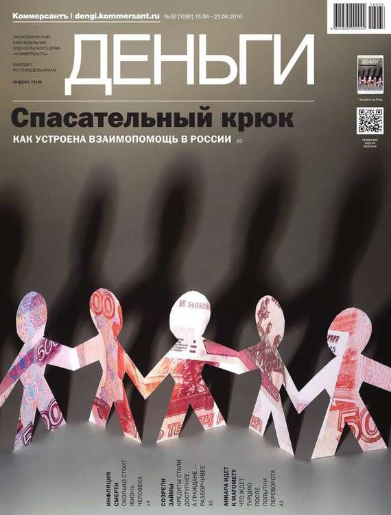 КоммерсантЪ Деньги 32-2016