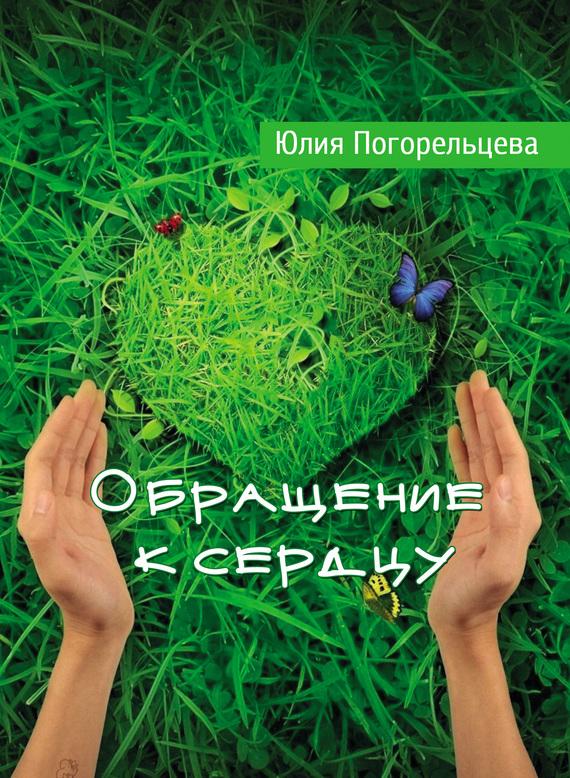 Юлия Погорельцева Обращение к сердцу свет любви стихи