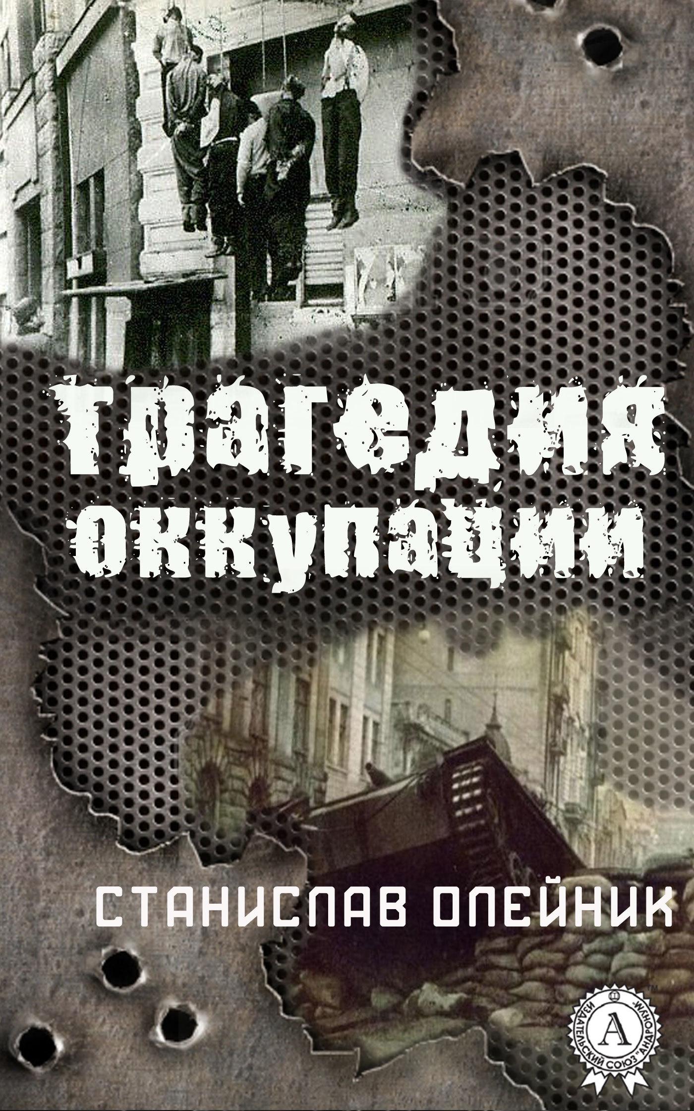 Станислав Олейник - Трагедия оккупации