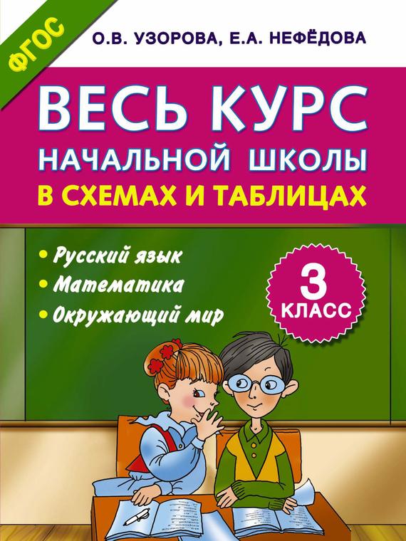 О. В. Узорова Весь курс начальной школы в схемах и таблицах. Русский язык, математика, окружающий мир. 3 класс цены онлайн