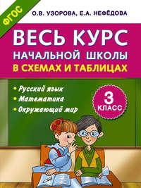Узорова, О. В.  - Весь курс начальной школы в схемах и таблицах. Русский язык, математика, окружающий мир. 3 класс