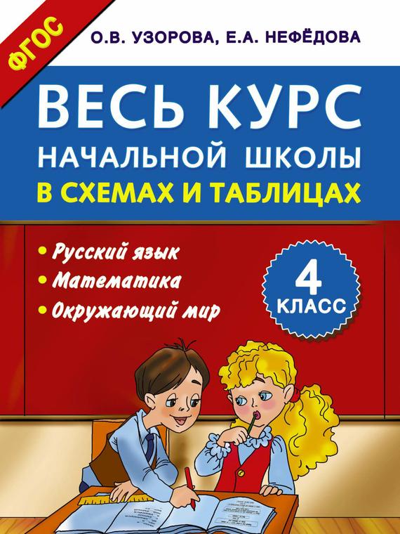 О. В. Узорова Весь курс начальной школы в схемах и таблицах. Русский язык, математика, окружающий мир. 4 класс цены онлайн