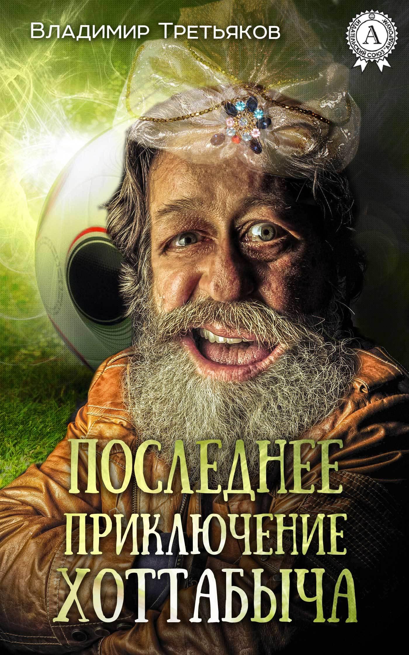 Владимир Третьяков Последнее приключение Хоттабыча