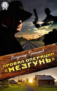 Третьяков, Владимир  - Провал операции «Мезгунь»