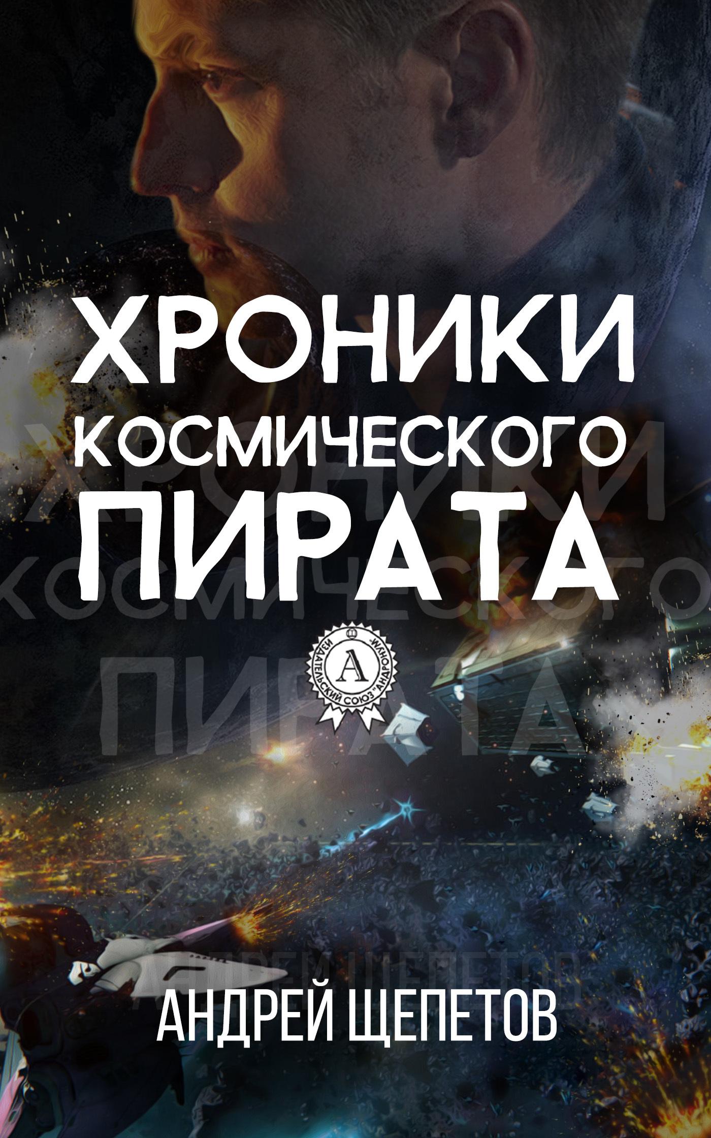 Андрей Щепетов бесплатно