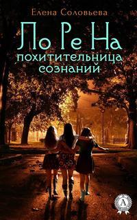 Соловьева, Елена  - ЛоРеНа – похитительница сознаний