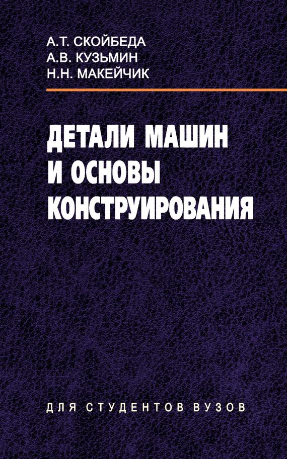Артур Кузьмин Детали машин и основы конструирования