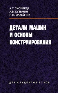 Кузьмин, Артур  - Детали машин и основы конструирования