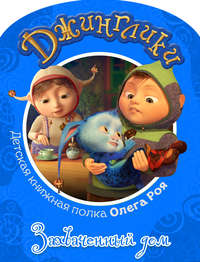 Рой, Олег  - Захваченный дом (с цветными иллюстрациями)