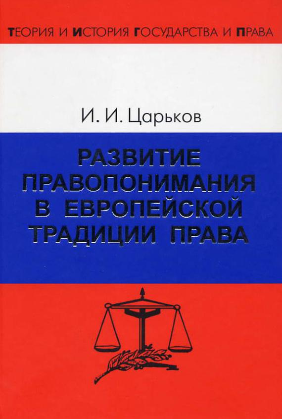 Развитие правопонимания в европейской традиции права изменяется активно и целеустремленно