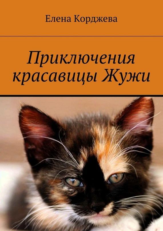 Елена Корджева Приключения красавицыЖужи