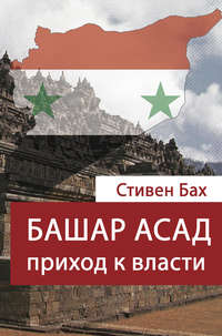 Бах, Стивен  - Башар Асад. Приход к власти