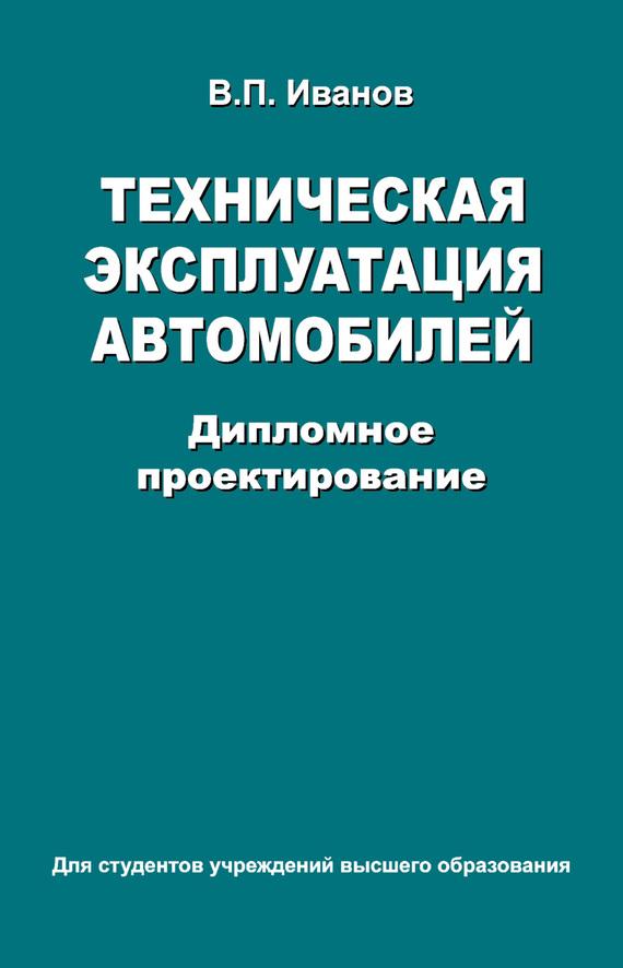 В. П. Иванов Техническая эксплуатация автомобилей. Дипломное проектирование коровин в конец проекта украина