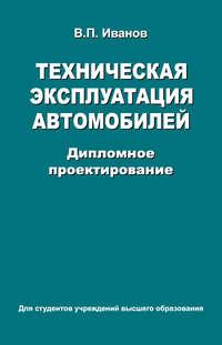 Иванов, В. П.  - Техническая эксплуатация автомобилей. Дипломное проектирование