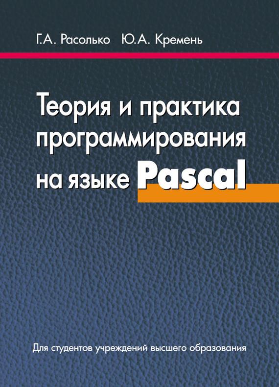 Юрий Кремень Теория и практика программирования на языке Pascal методы программирования компьютерные вычисления