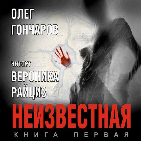 Олег Гончаров Неизвестная. Книга первая три мушкетера двадцать лет спустя